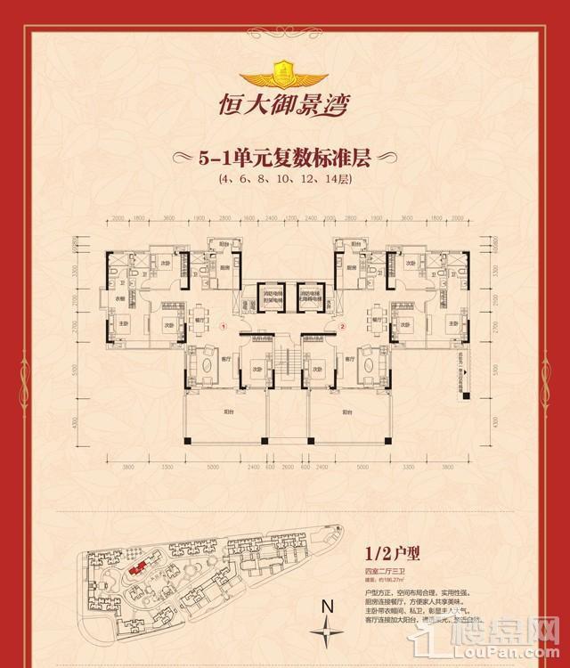 澧县恒大御景湾5-1/02单元标准层