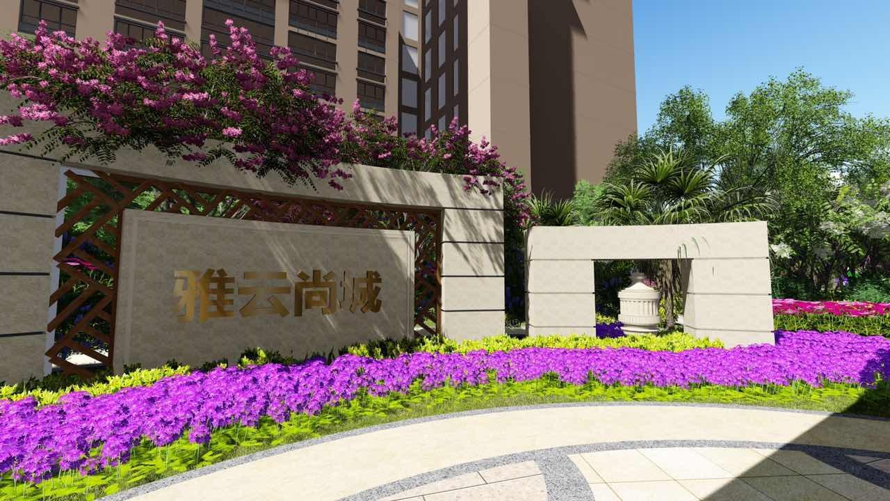 雅云尚城实景图