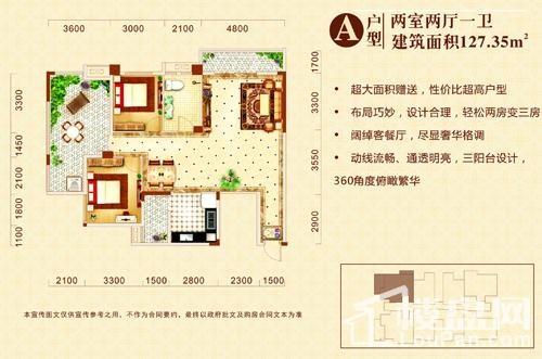 武陵1号地段配套图