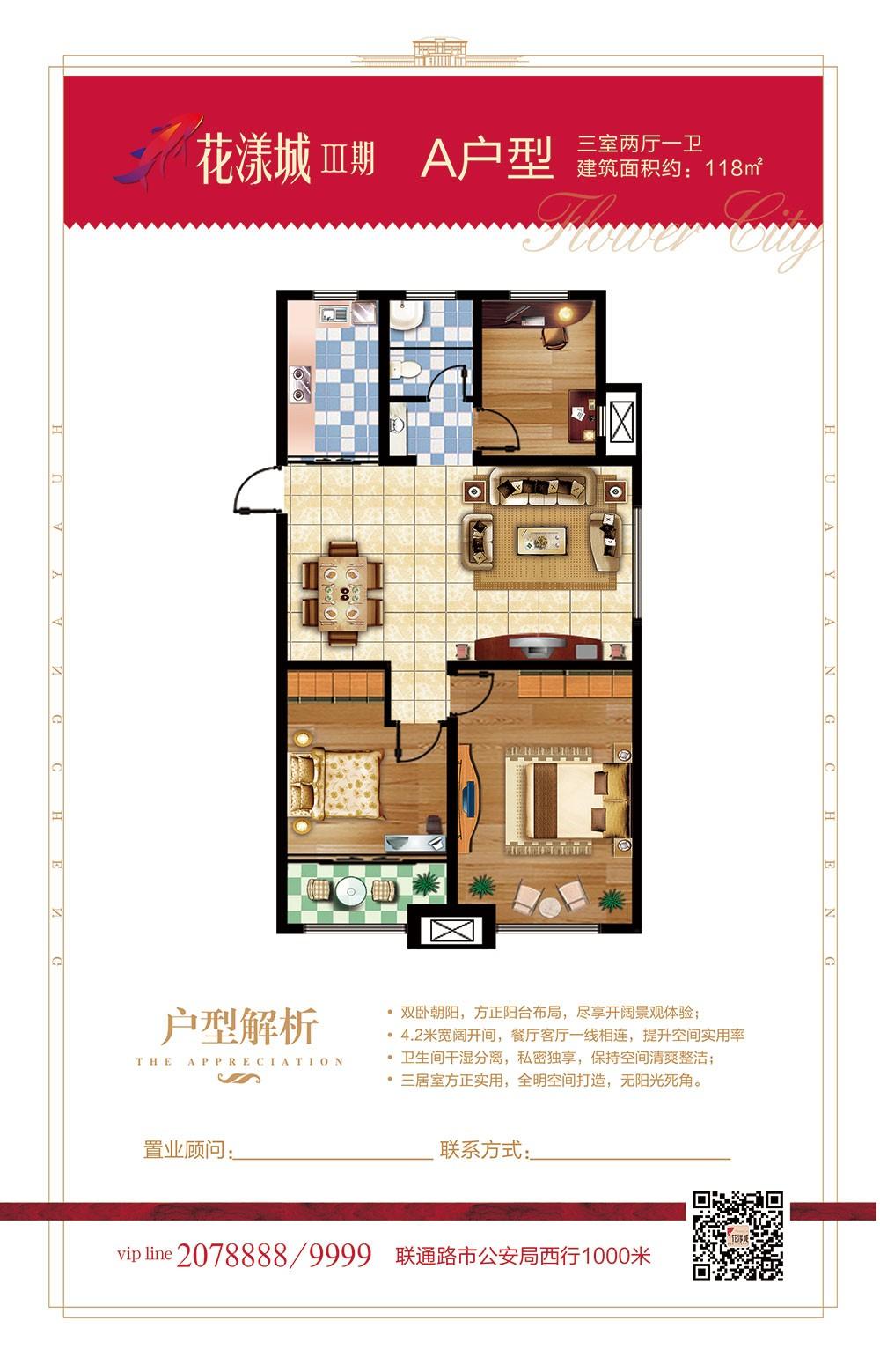 鸿泰·花漾城三期户型图