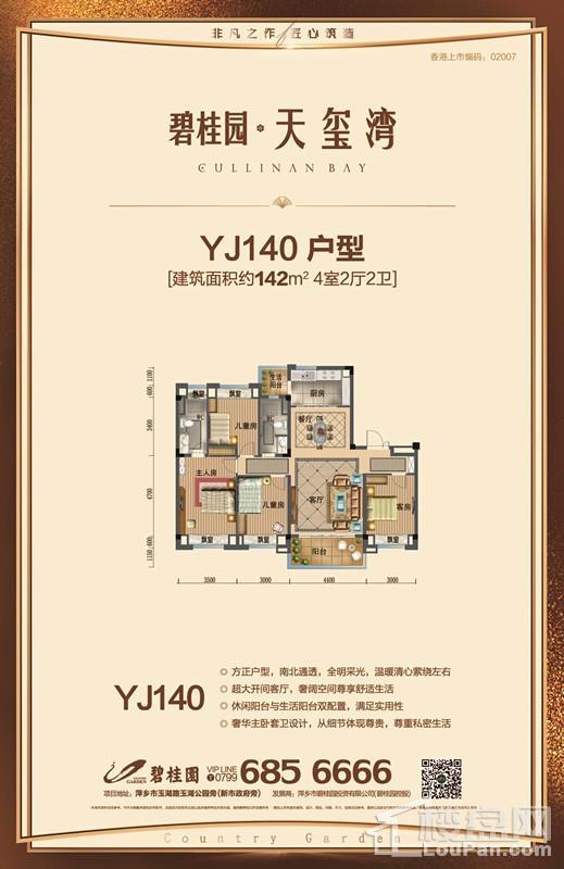 JY140户型