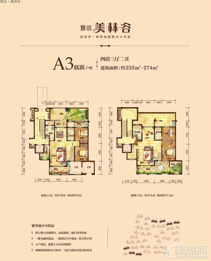 慧远·美林谷A3底跃户型图