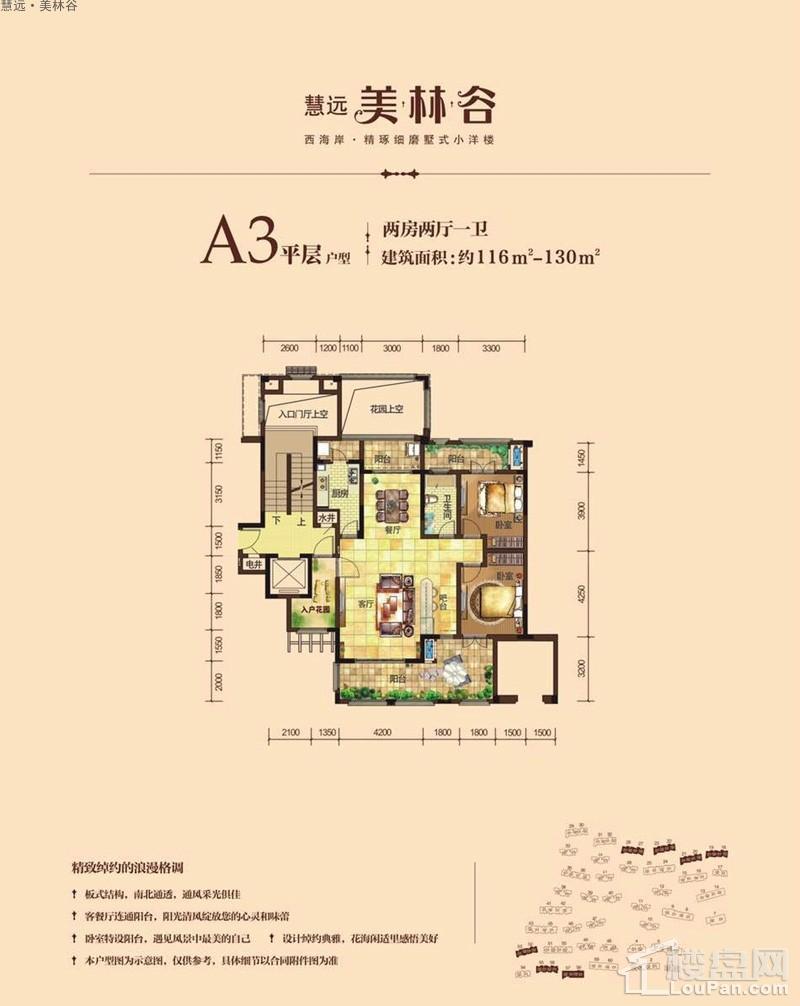 慧远·美林谷A3平层户型图