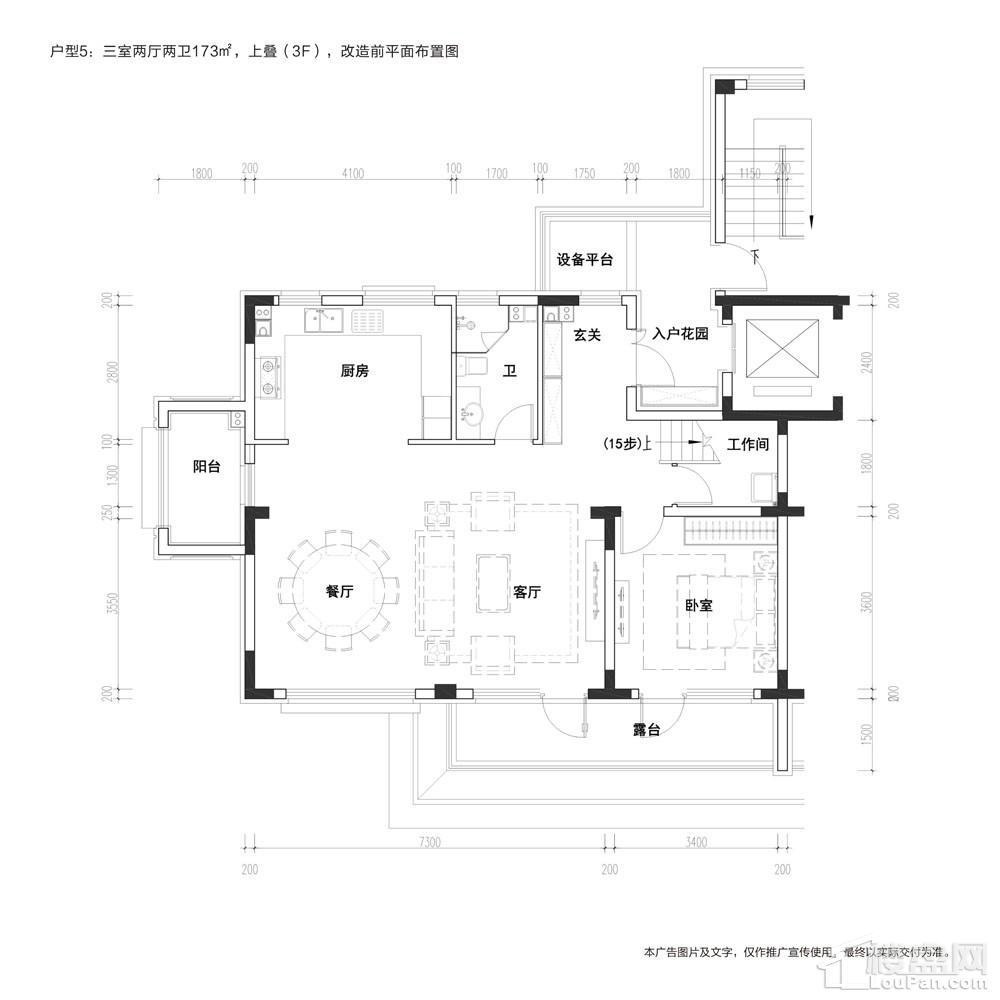 别墅上叠改造前(3F)