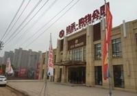 佳禾城市文化中心