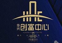 华兴·创富中心