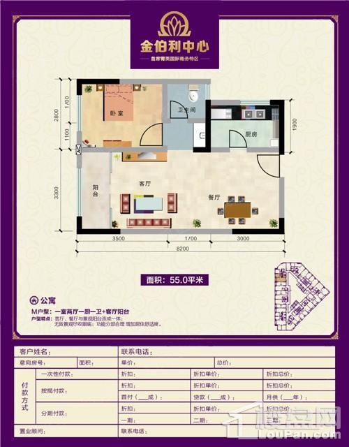 公寓M户型