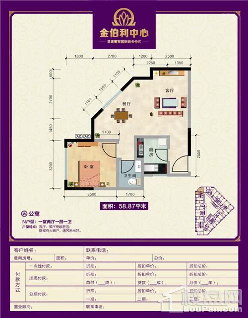 公寓N户型
