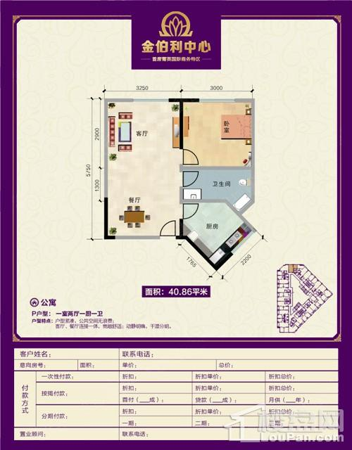 公寓P户型