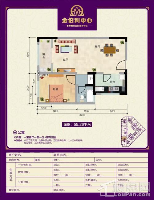 公寓K户型