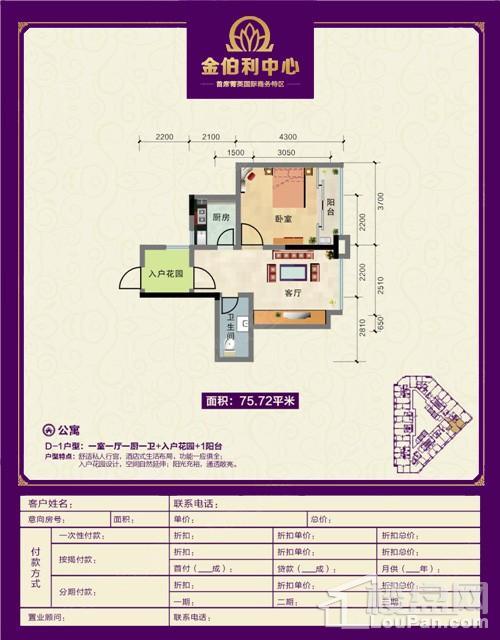 公寓D-1户型