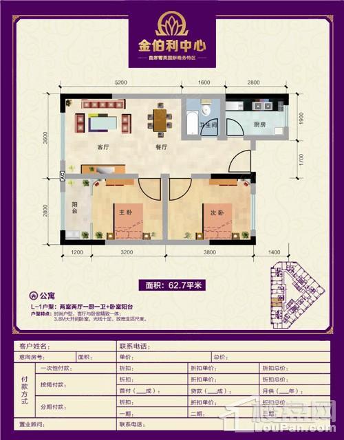 公寓L-1户型
