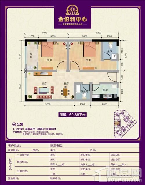 公寓L-2户型