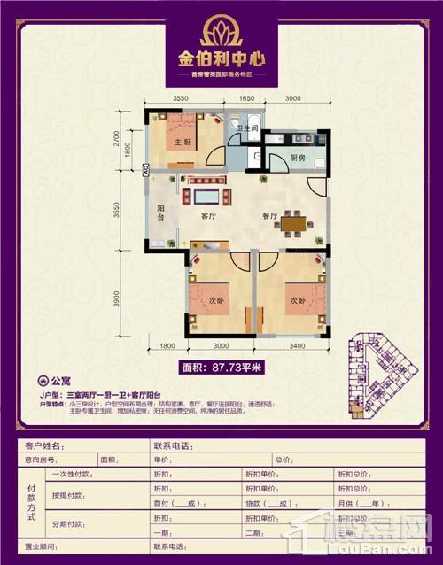 公寓J户型