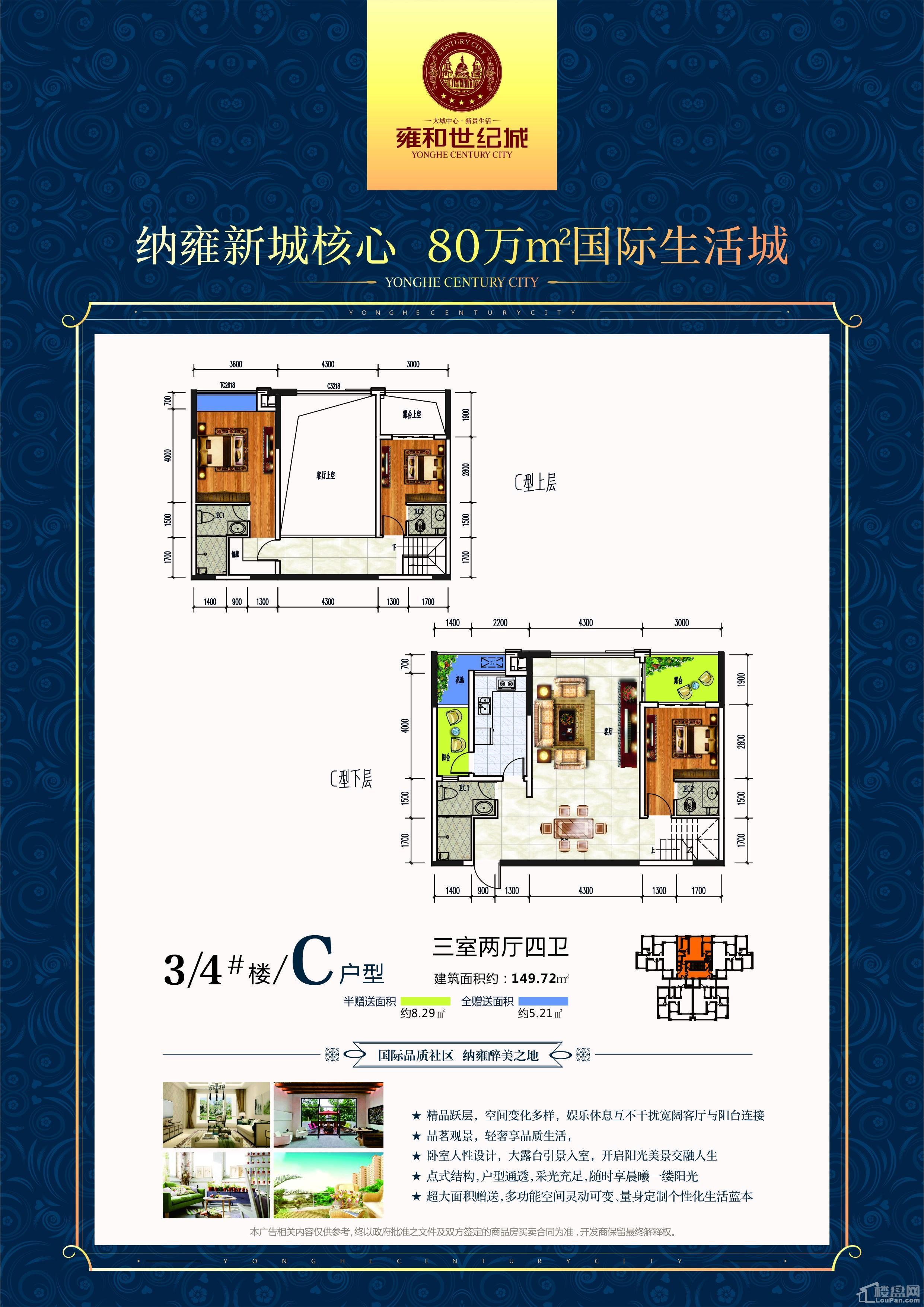 雍和世纪城户型图