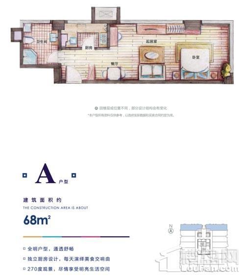 C领寓户型图