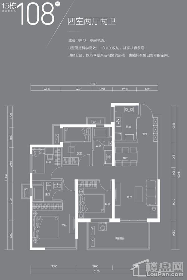 15#楼108平户型