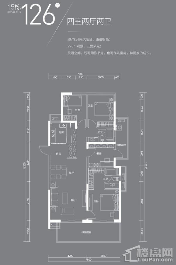 15#楼126平户型