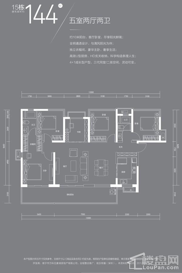 15#楼144平户型