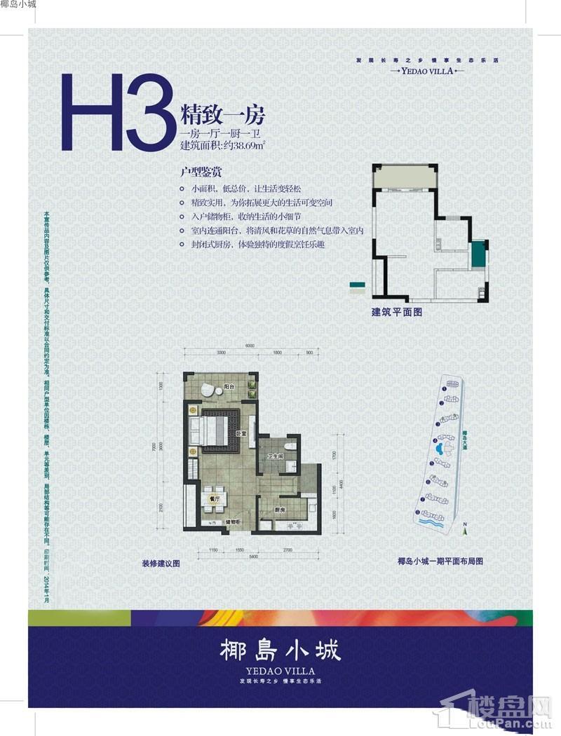 椰岛小城H3户型图