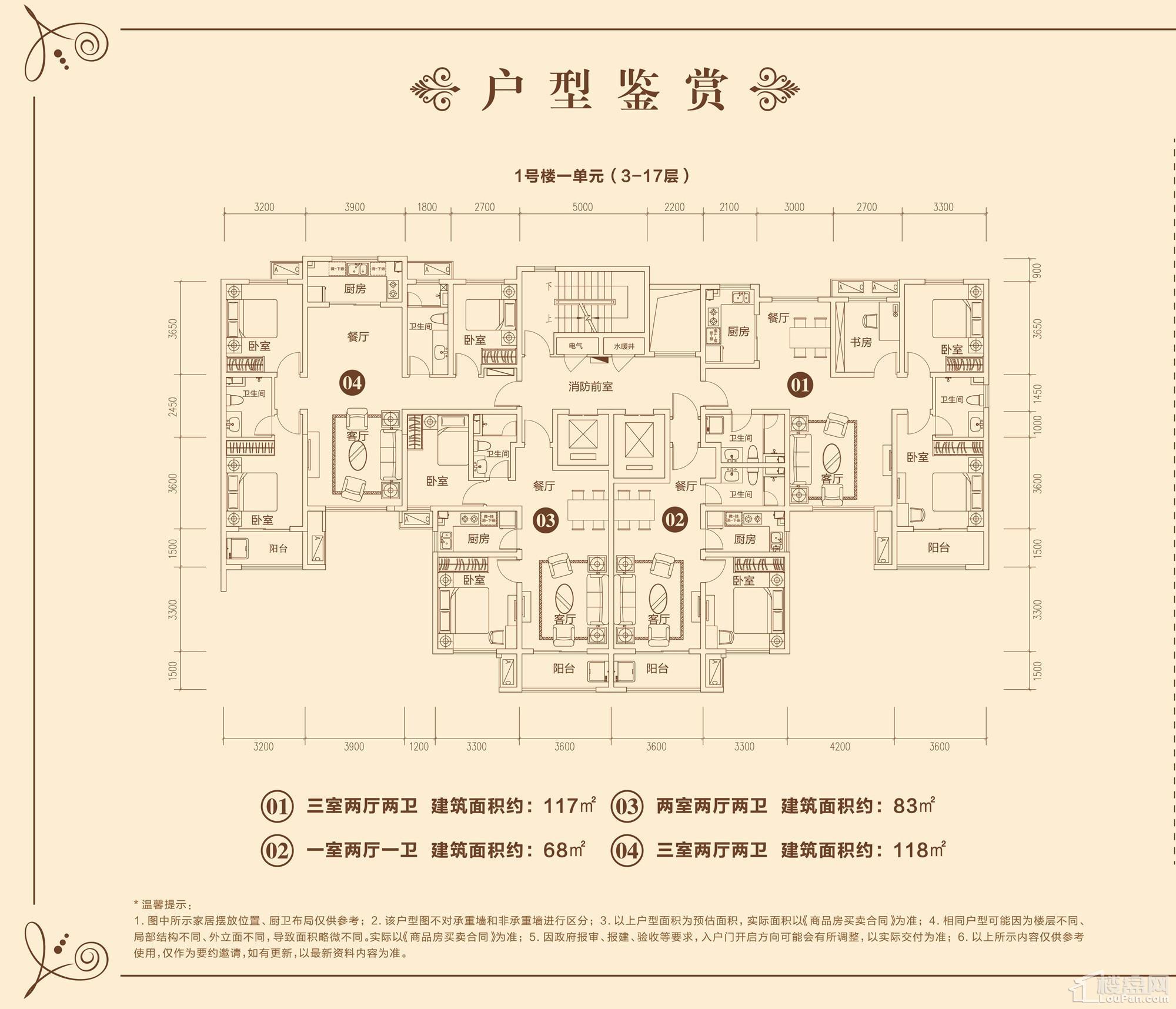 1#楼一单元(3-17层)01户型