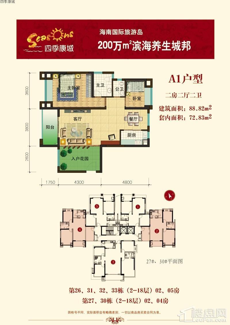 四季康城CD区A1户型图