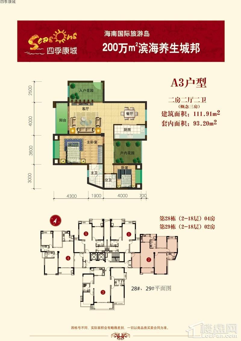 四季康城CD区A3户型图