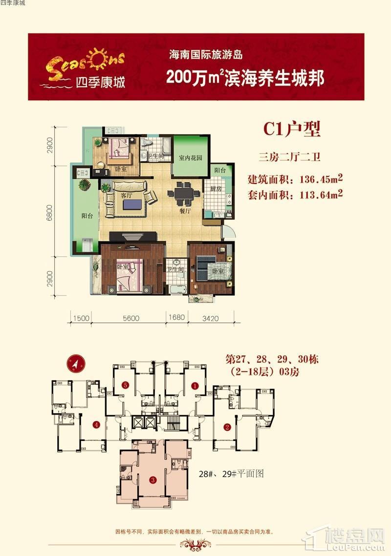 四季康城CD区C1户型图