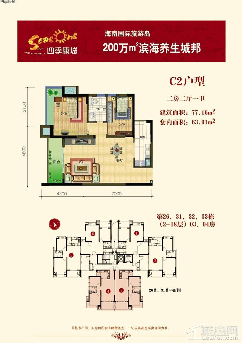 四季康城CD区C2户型图