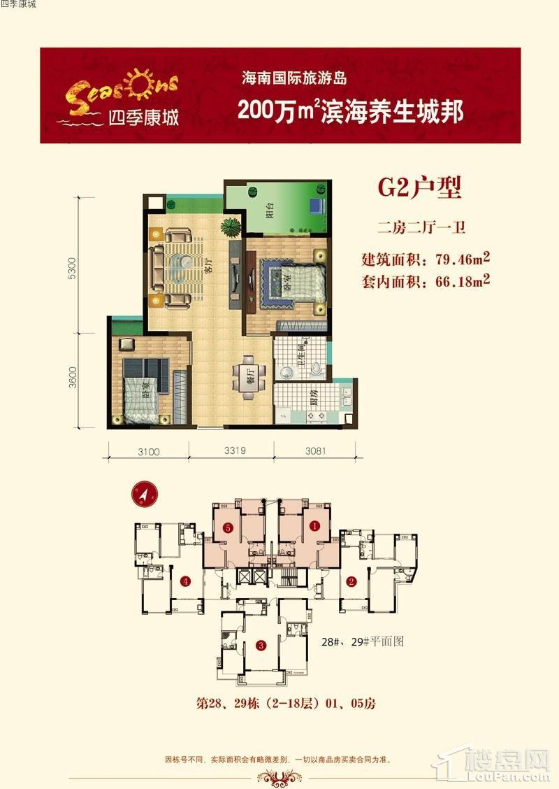 四季康城CD区G2户型图