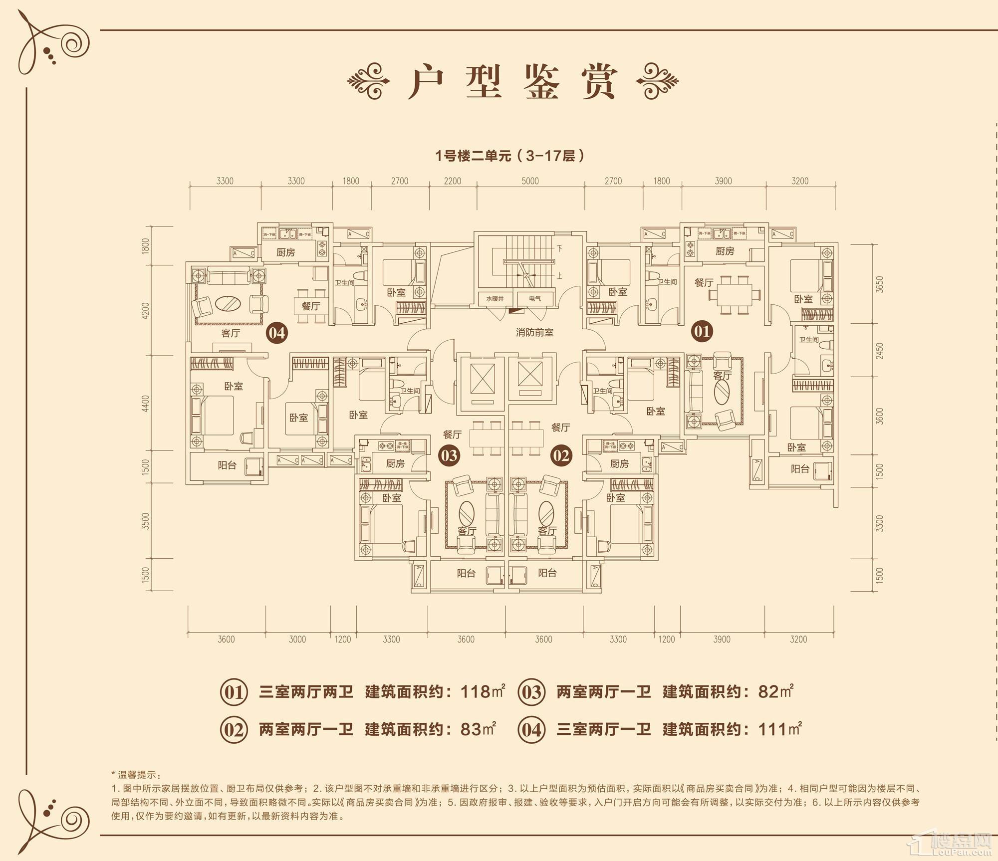 1#楼二单元(3-17层)02户型