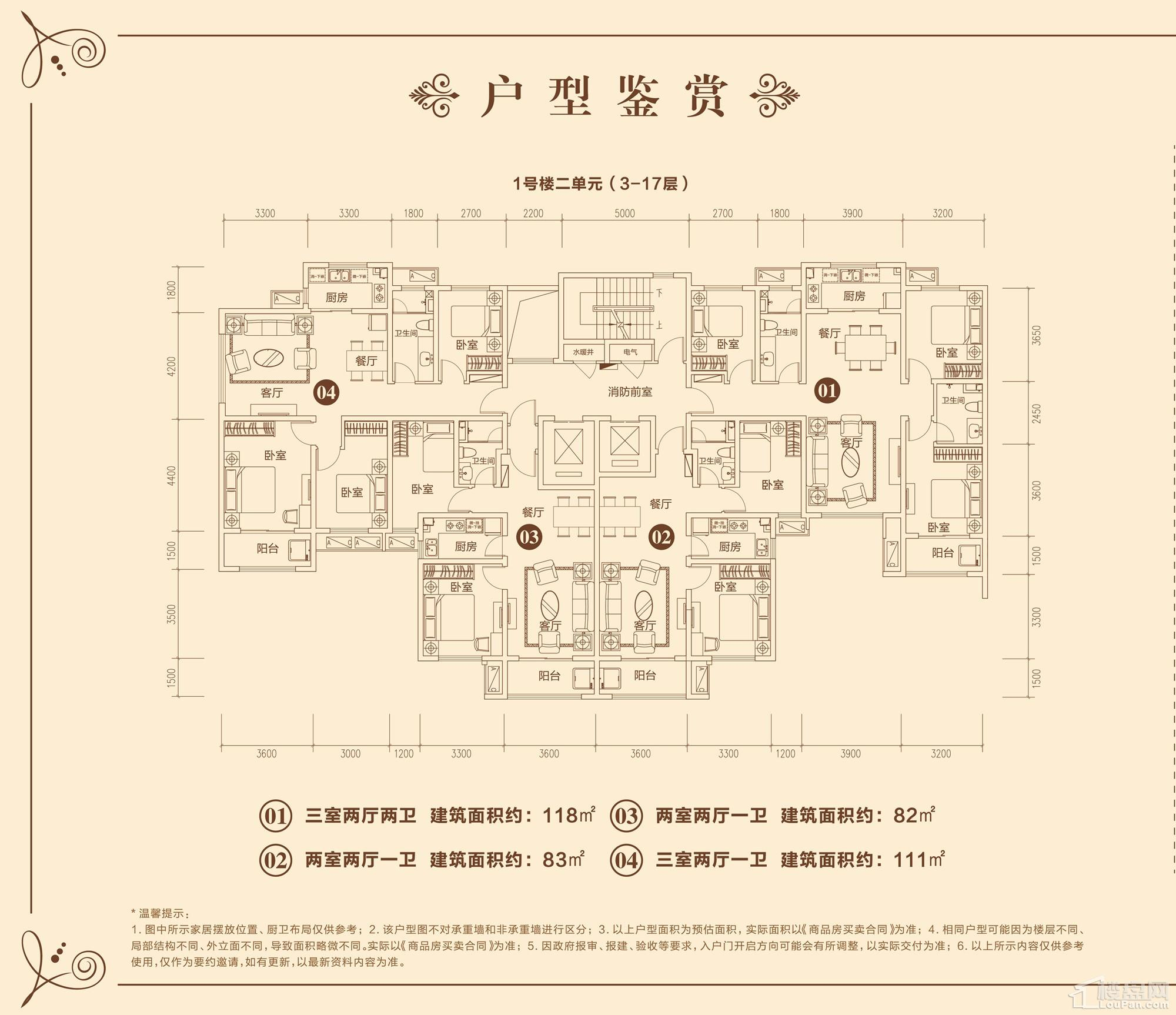 1#楼二单元(3-17层)03户型