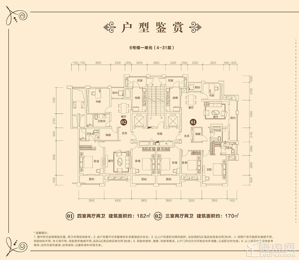 6#楼一单元(4-31层)01户型