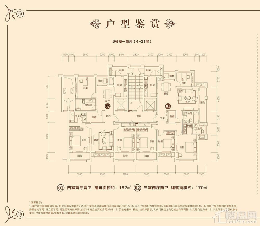 6#楼一单元(4-31层)02户型