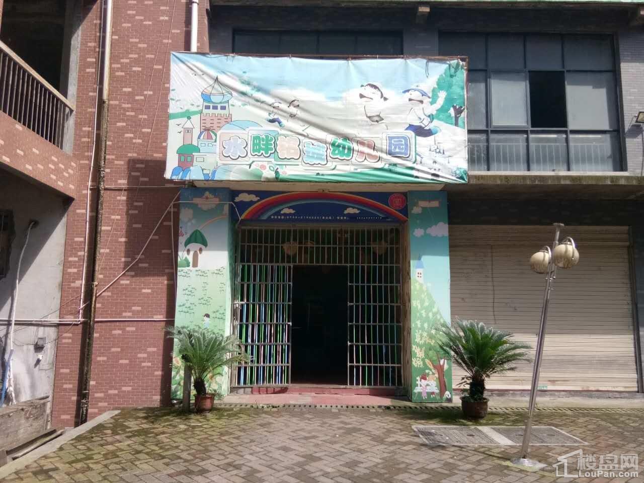 水畔铭城幼儿园