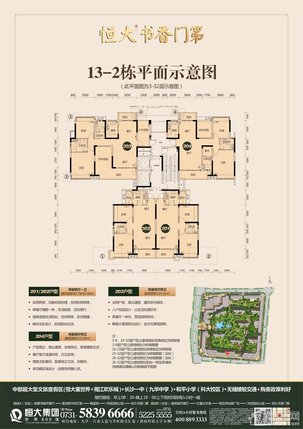 湘潭恒大书香门第13-2#栋户型图