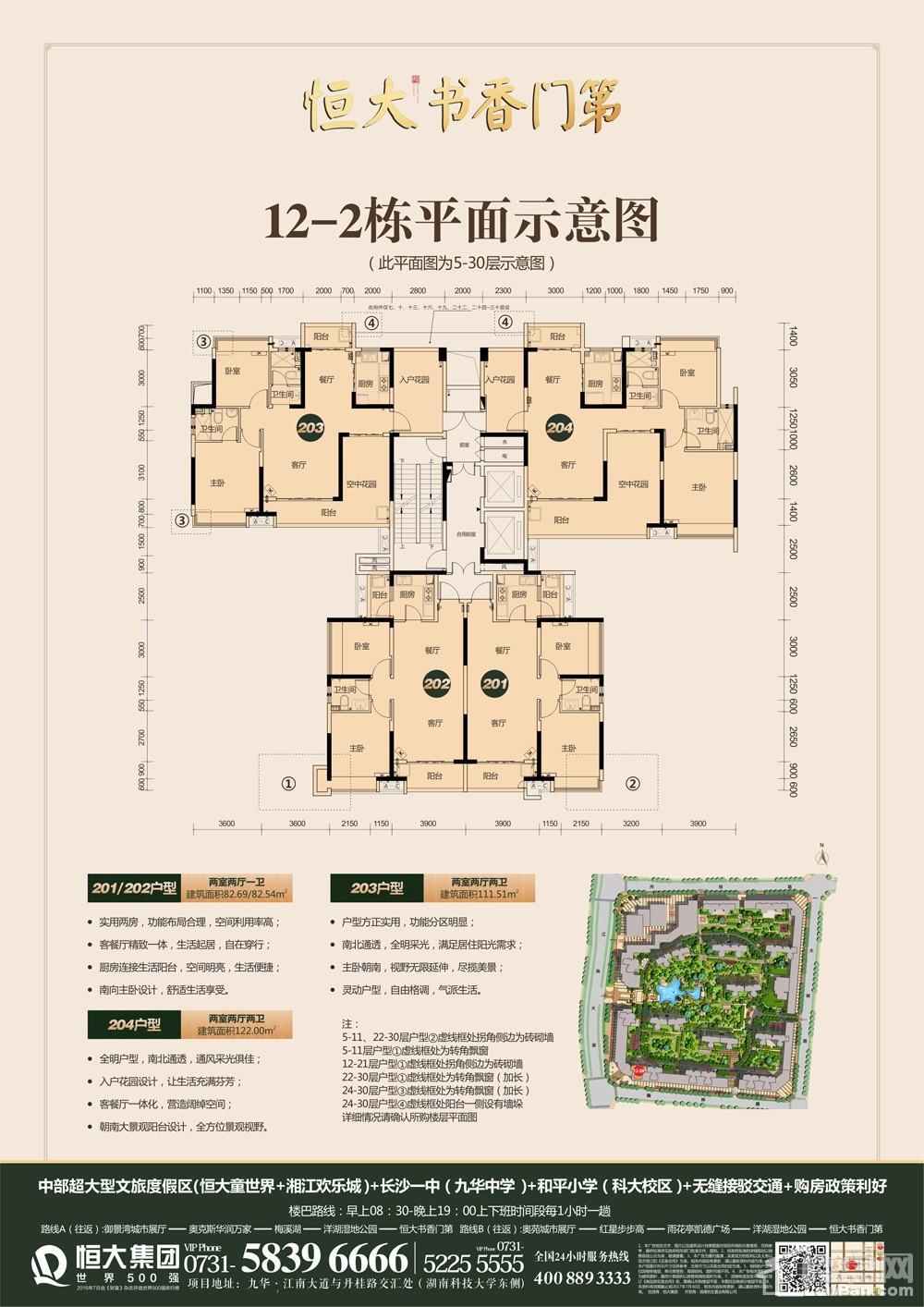 湘潭恒大书香门第12-2#栋户型图