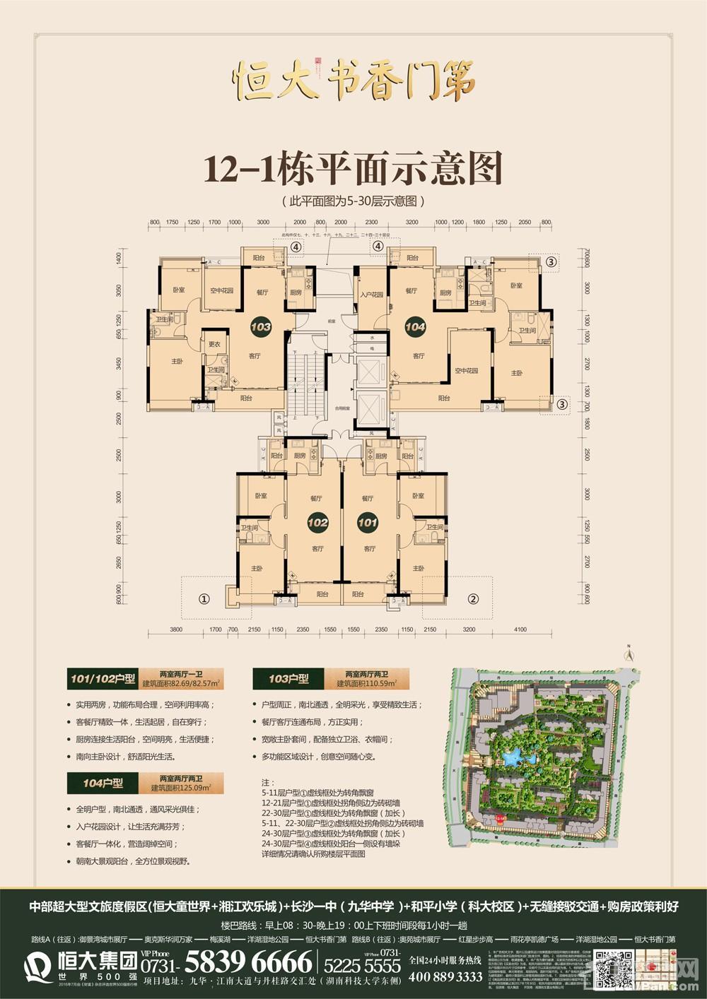 湘潭恒大书香门第12-1#栋户型图