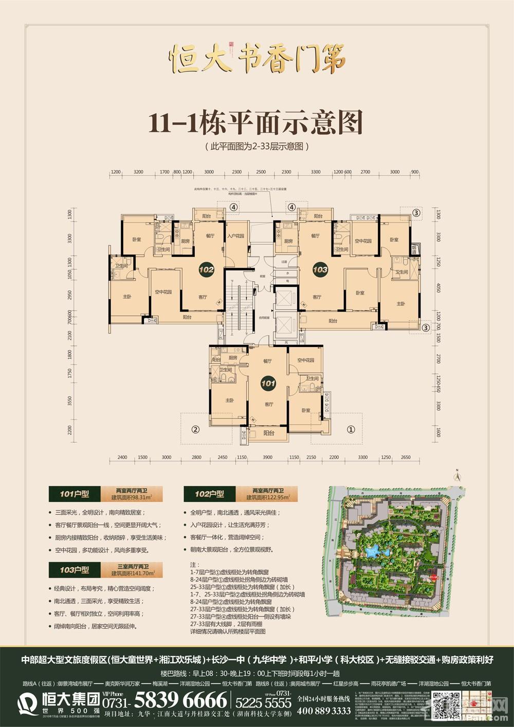 湘潭恒大书香门第11-1#栋户型图