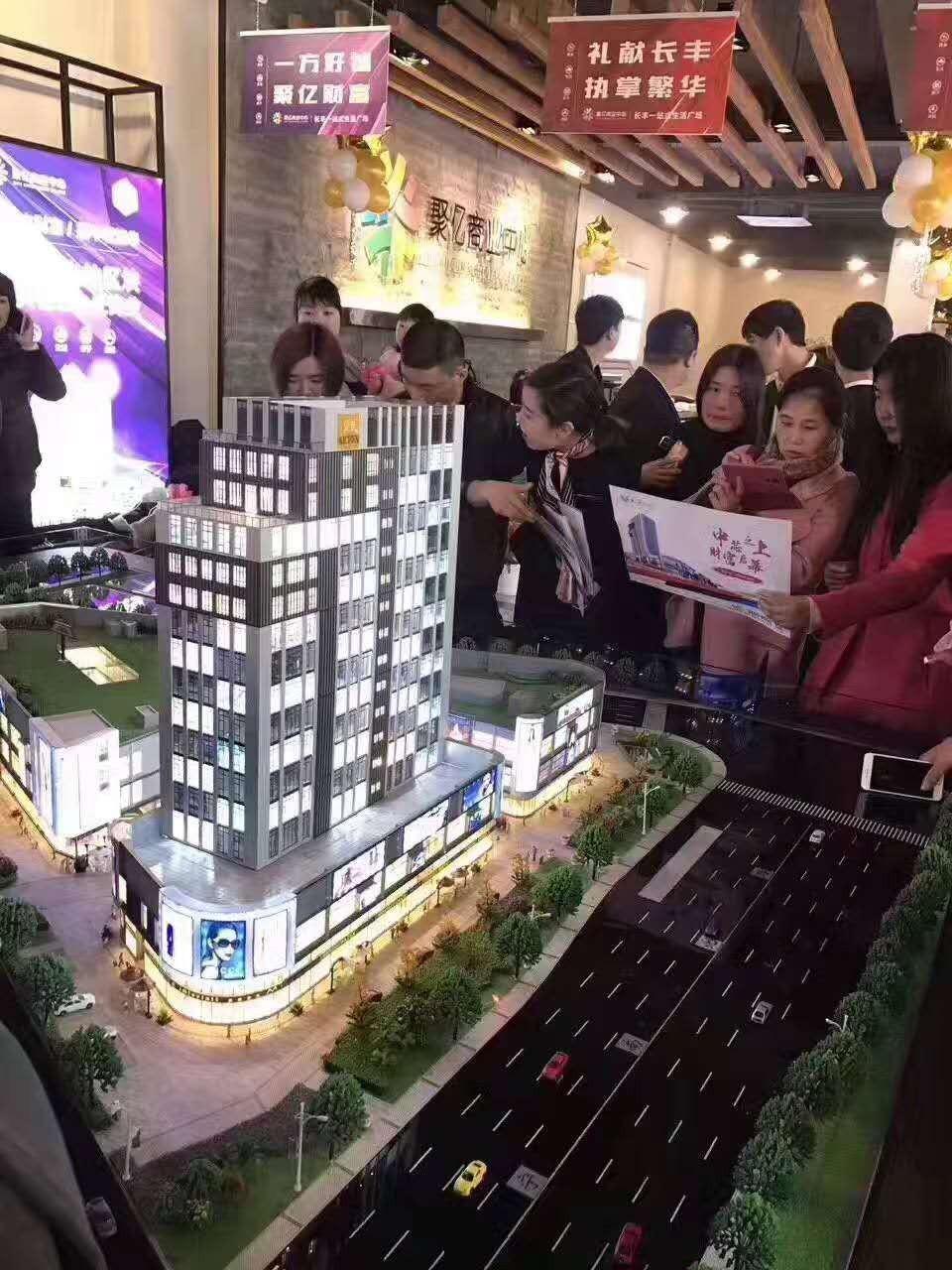 聚亿商业广场