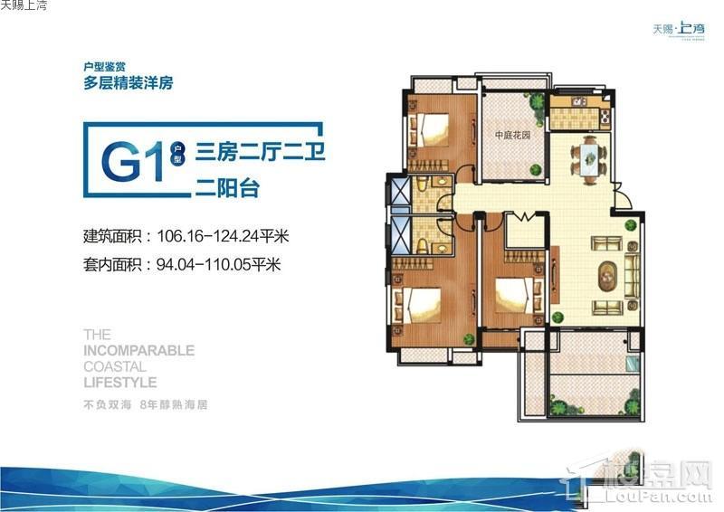 天赐上湾洋房G1户型图