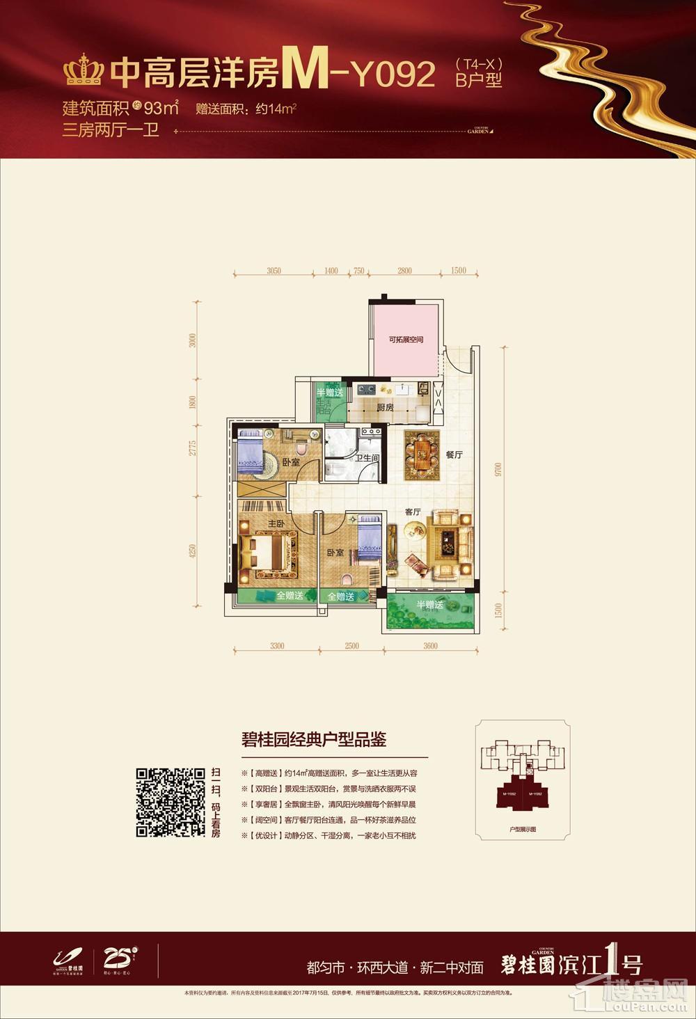 中高层洋房m-y092