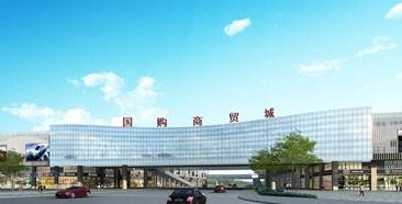 芜湖国购商贸城
