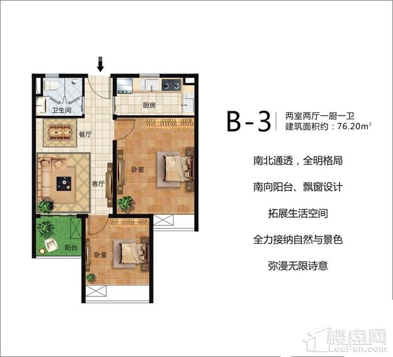 珠江澄品B-3户型图