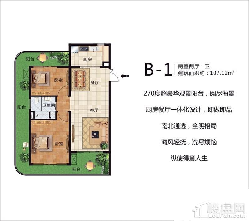 珠江澄品B-1户型图