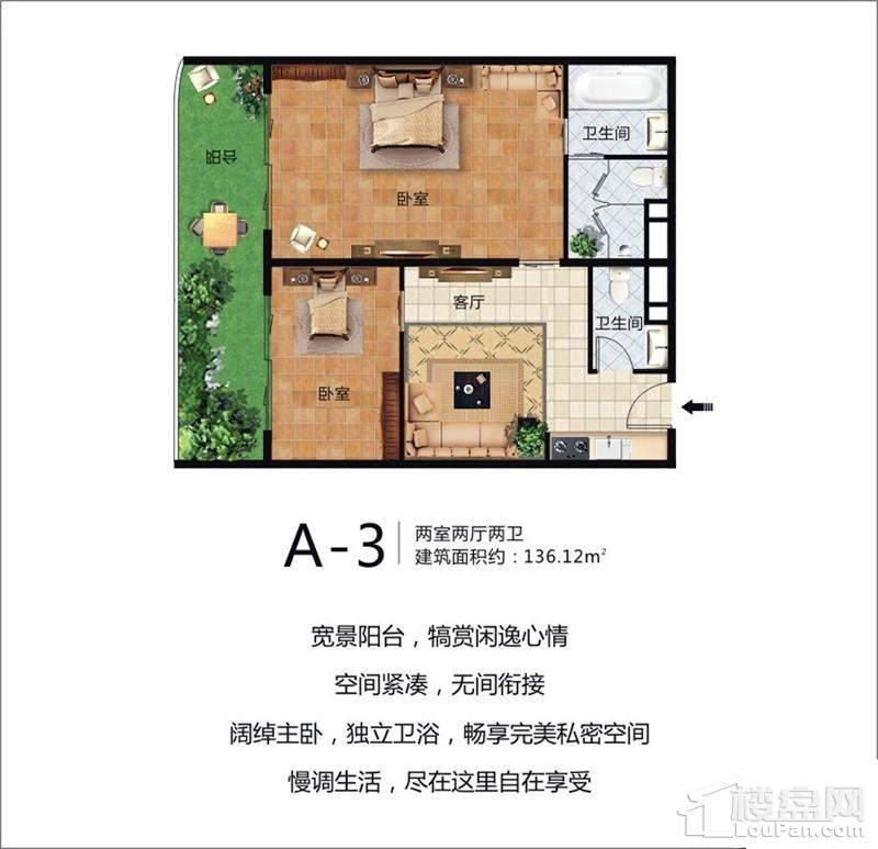 珠江澄品A-3户型图