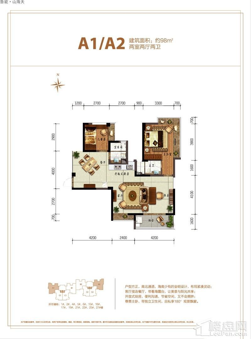 鲁能·山海天-淇水湾5号A1/A2户型图