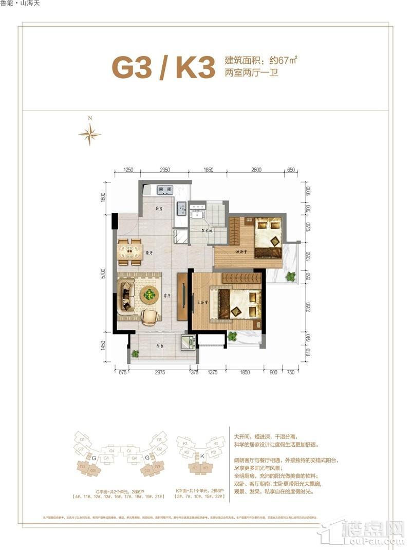 鲁能·山海天-海石滩2号G3/K3户型图