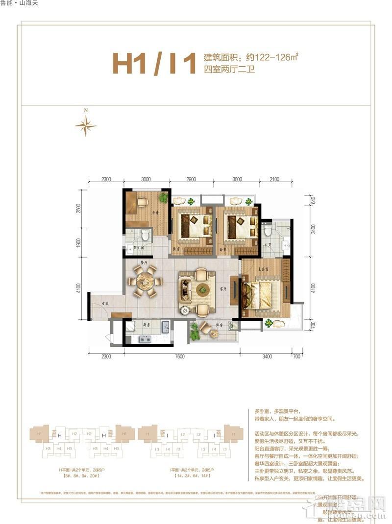 鲁能·山海天-海石滩2号H1/I1户型图