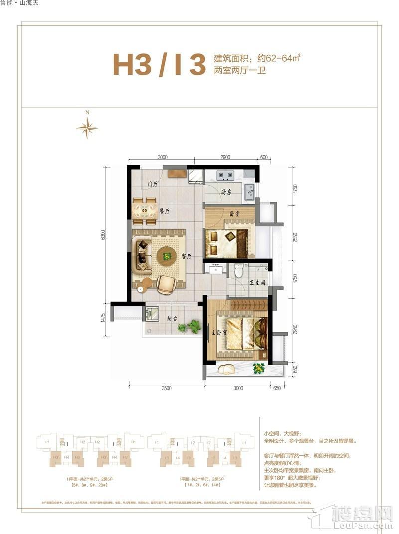 鲁能·山海天-海石滩2号H3/I3户型图